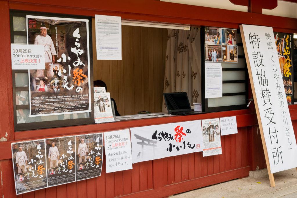 府中_くらやみ祭_映画『くらやみ祭の小川さん』