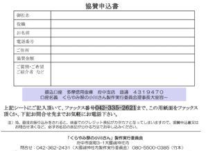くらやみ祭の小川さん_協賛ご協力のお願い