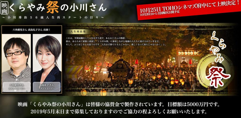 くらやみ祭の小川さん_10月25日公開