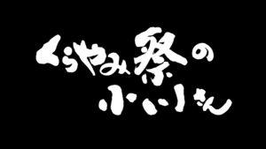 映画『くらやみ祭の小川さん』タイトル