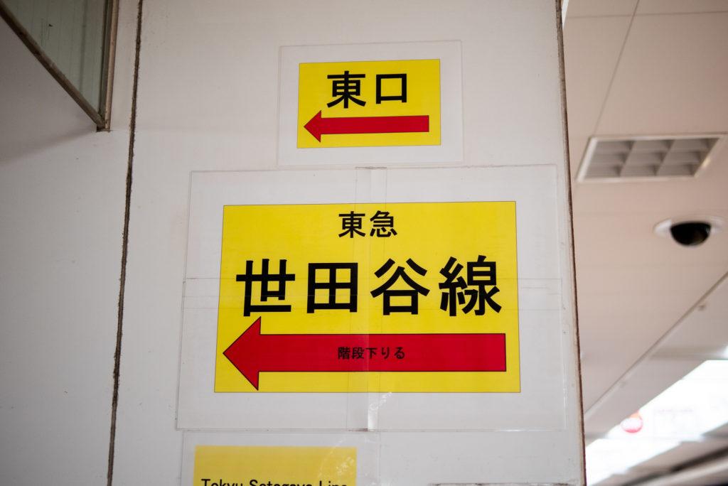下高井戸シネマ3