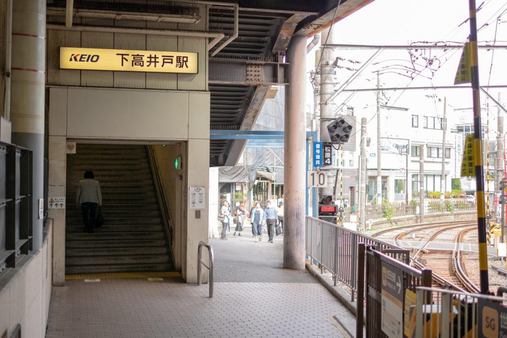 下高井戸シネマ7