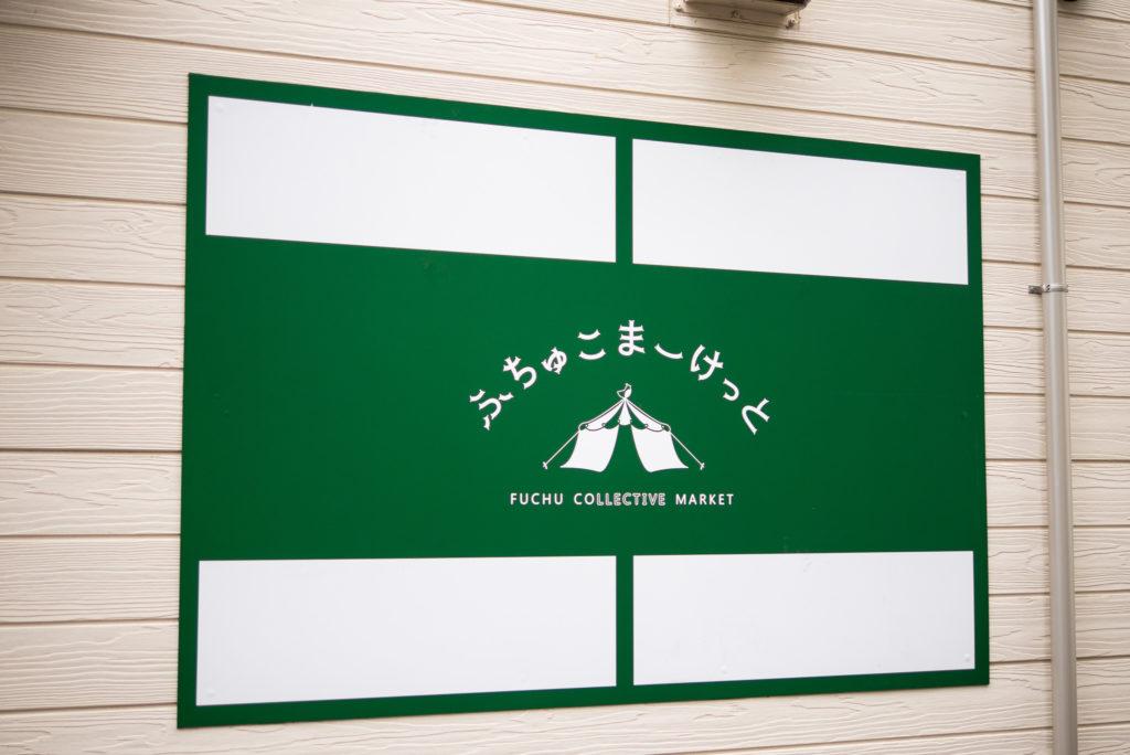 映画『くらやみ祭の小川さん』先行チケット販売会場のふちゅこまーけっと!