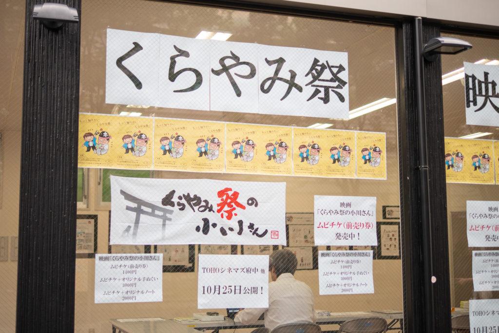 映画『くらやみ祭の小川さん』は10月25日公開!