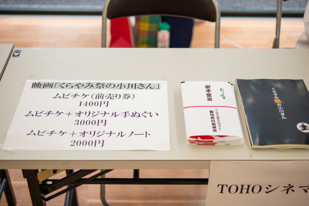 映画『くらやみ祭の小川さん』前売チケットを先行販売!