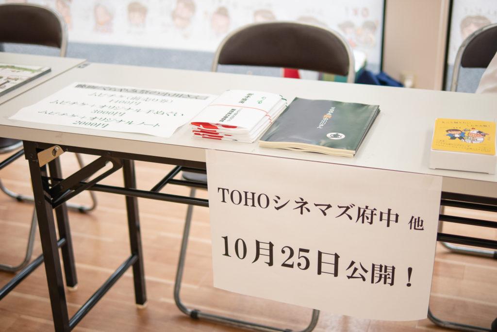 映画『くらやみ祭の小川さん』はTOHOシネマズ府中で10月25日公開!