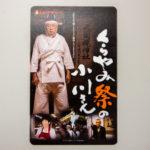 映画『くらやみ祭の小川さん』前売チケット(ムビチケ)!