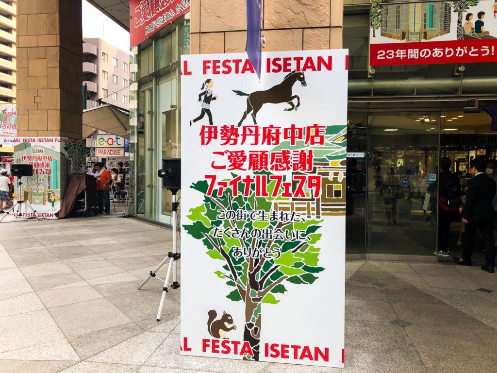伊勢丹府中店・ファイナルフェスタ