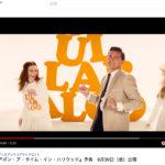 2019年8月オススメ公開映画!
