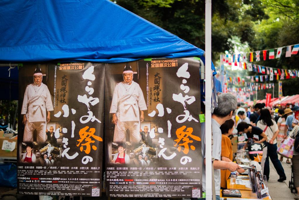 府中市商工まつり・映画『くらやみ祭の小川さん』宣伝ブース
