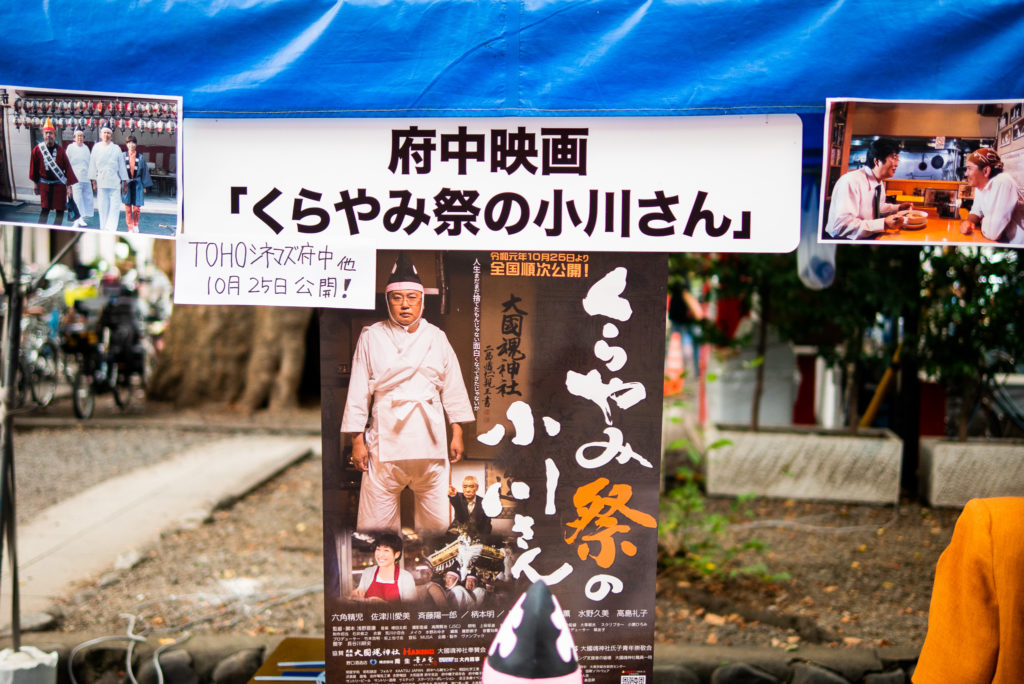 府中市商工まつり・映画『くらやみ祭の小川さん』宣伝ブース3