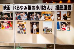 くらやみ祭・写真コンクール写真展