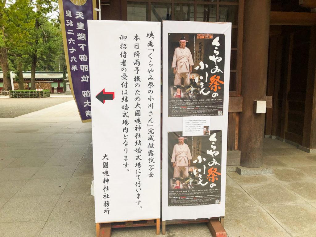 映画『くらやみ祭の小川さん』完成披露試写会