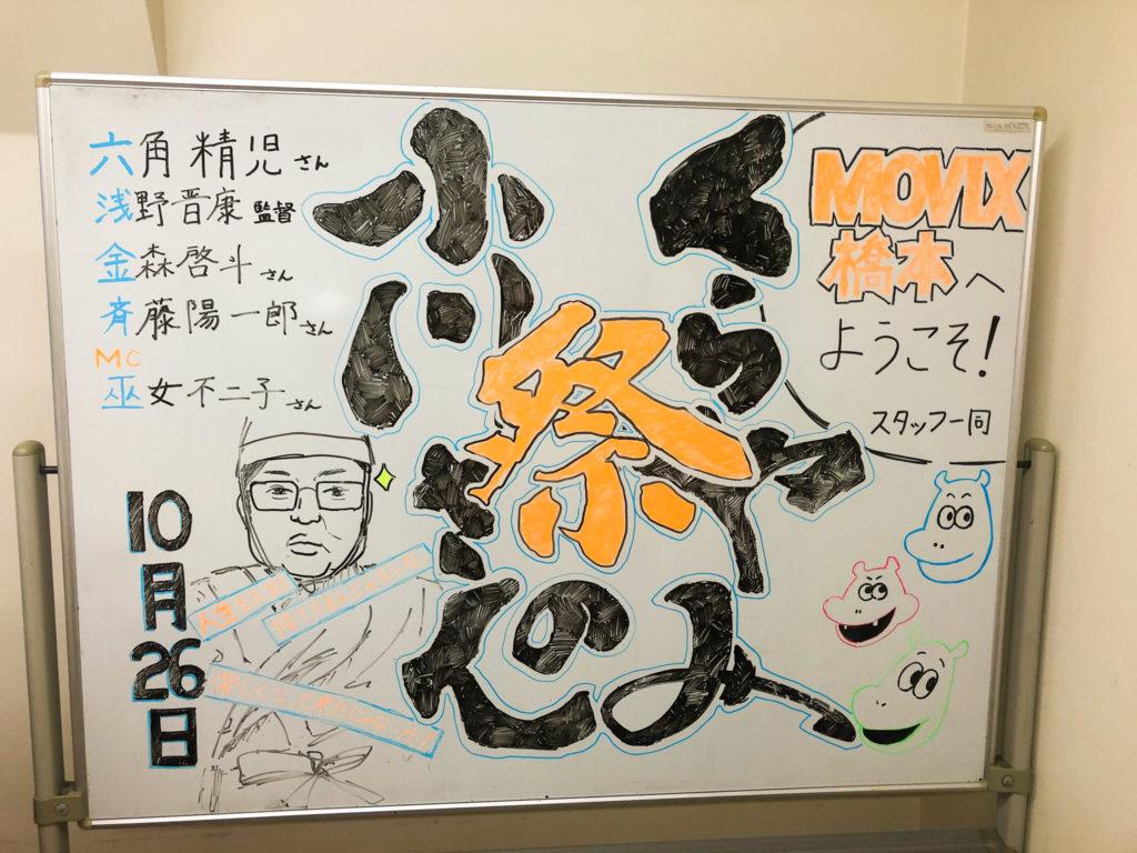10月26日舞台挨拶@MOVIX橋本