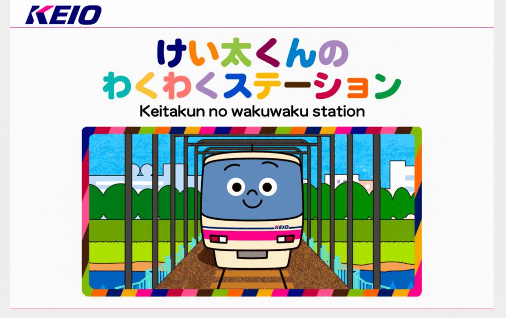 京王電鉄のキャラクター「けい太くん」