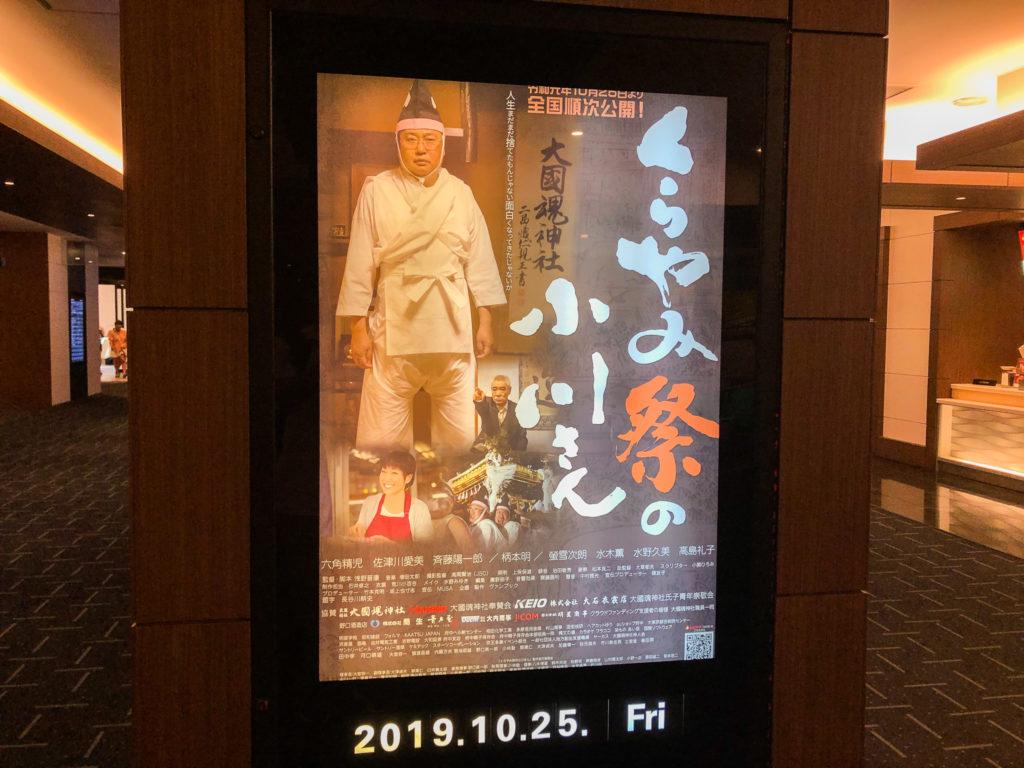 映画『くらやみ祭の小川さん』TOHOシネマズ府中