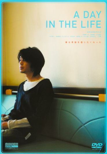 映画『A DAY IN THE LIFE』