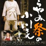 映画『くらやみ祭の小川さん』
