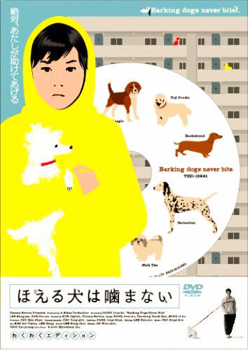 ポン・ジュノ『ほえる犬は噛まない』