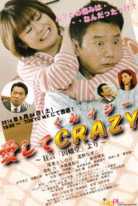 ドラマ『愛してCRAZY〜狂言「因幡堂」〜』