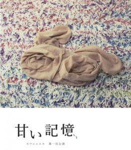 エマニュエル第1回公演『甘い記憶』