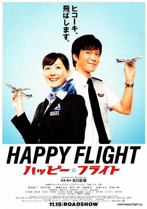 映画『ハッピーフライト』
