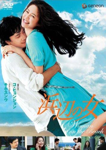 映画『浜辺の女』