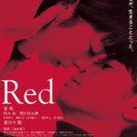 映画『Red』