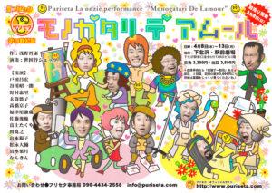 プリセタ第11回公演『モノガタリ・デ・アムール』