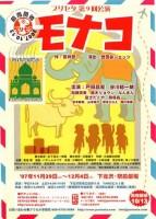 プリセタ第9回公演『モナコ』