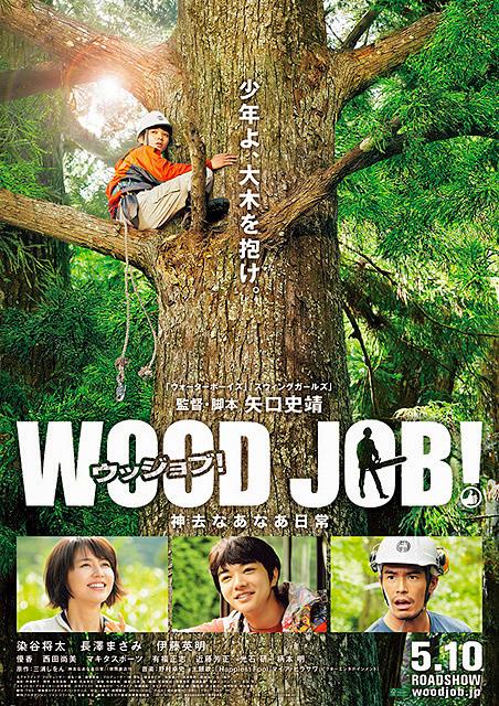 映画『WOOD JB! 神去なあなあ日常』