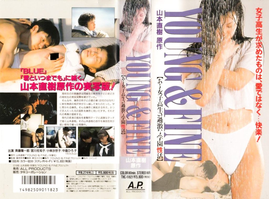 映画『YOUNG&FINE』