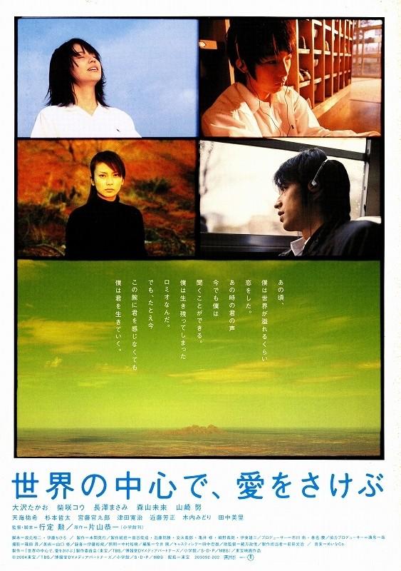 映画『世界の中心で、愛をさけぶ』