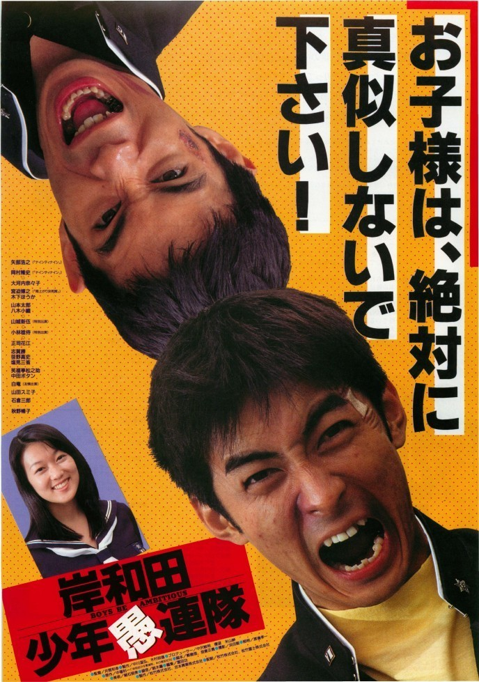 映画『岸和田少年愚連隊』