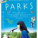 映画『PARKSパークス』