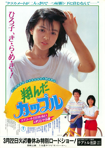 映画『翔んだカップル』