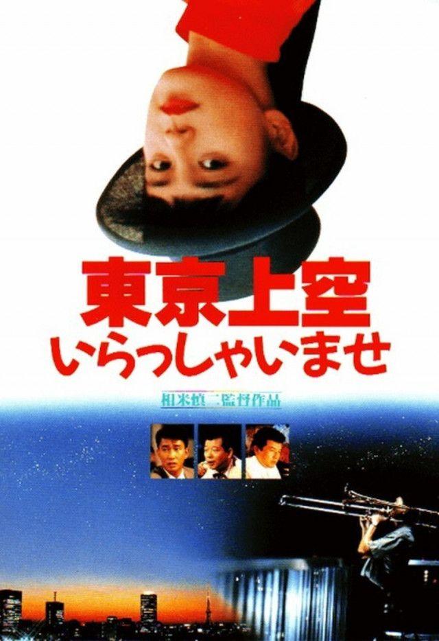 映画『東京上空いらっしゃいませ』