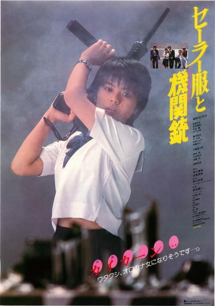 映画『セーラー服と機関銃』