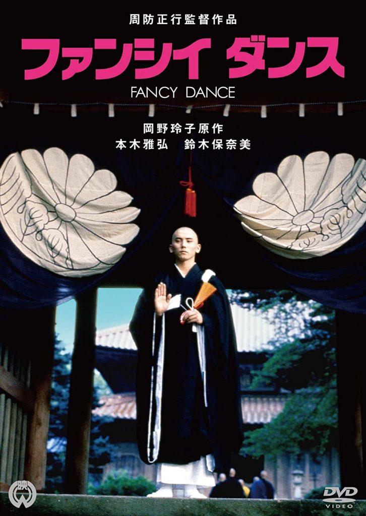 映画『ファンシイダンス』