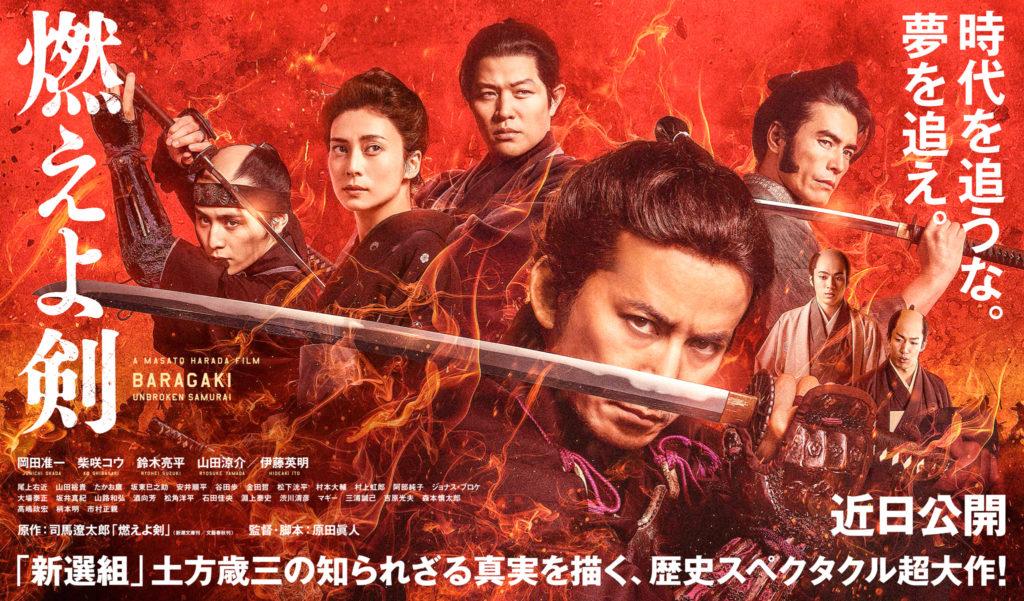 映画『燃えよ剣』