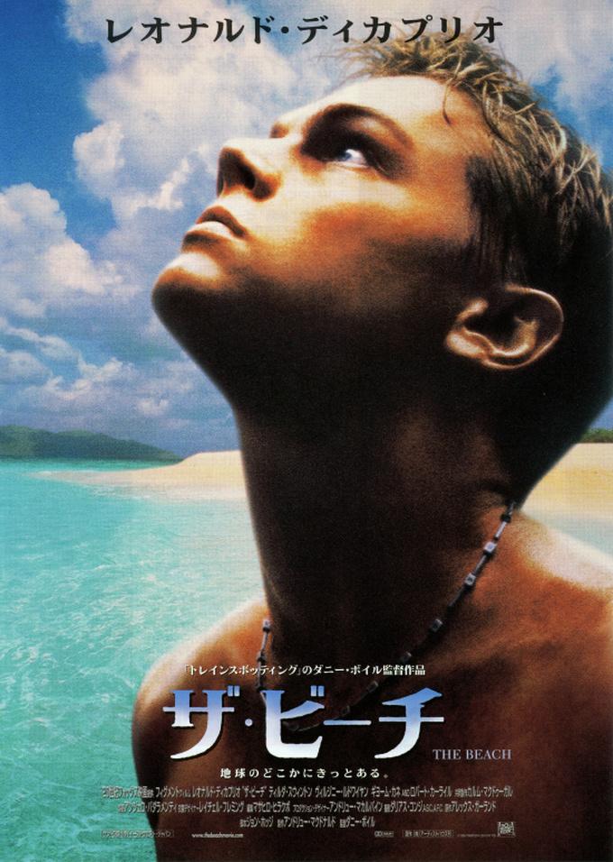 映画『ザビーチ』