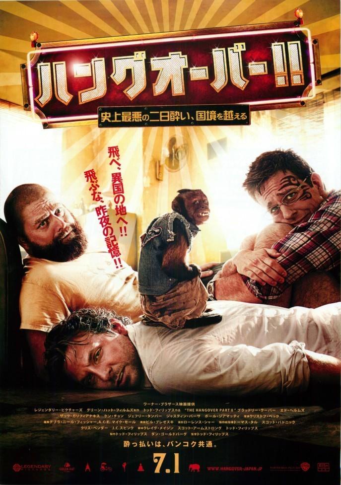 映画『ハングオーバー‼︎史上最悪の二日酔い国境を超える』