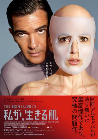映画『私が生きる肌』