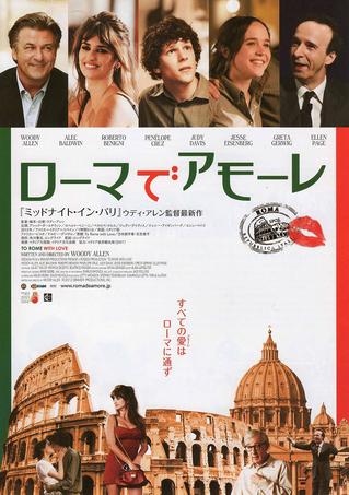 映画『ローマでアモーレ』