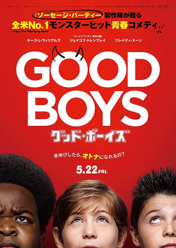 映画『グッドボーイズ』