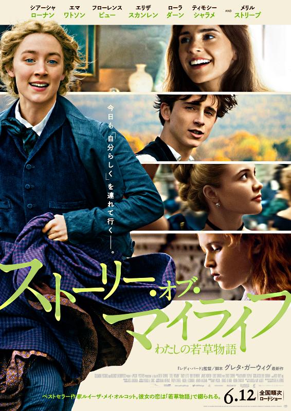 映画『ストーリーオブマイライフわたしの若草物語』