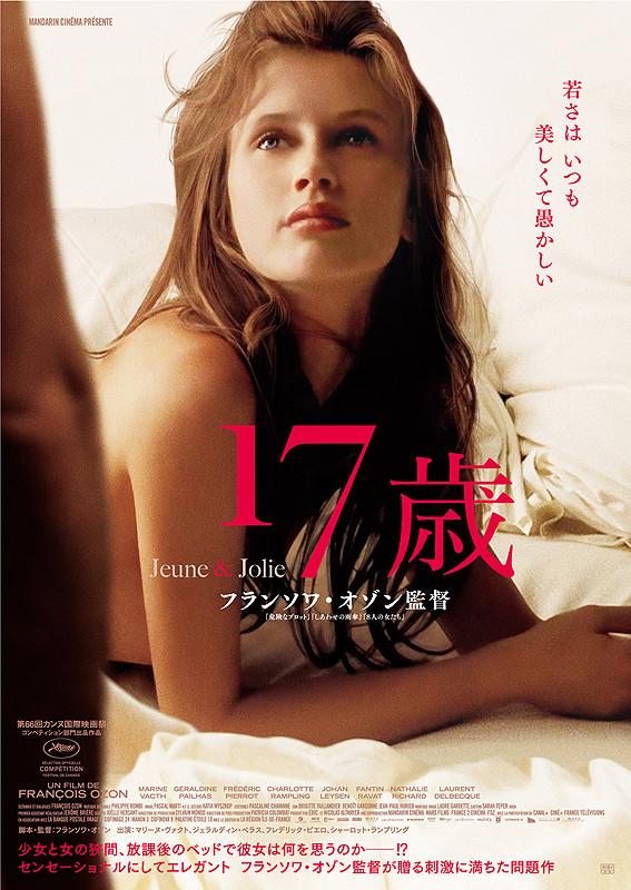 映画『17歳』