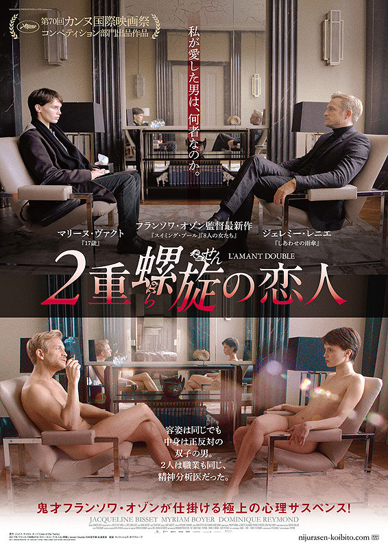 映画『2重螺旋の恋人』