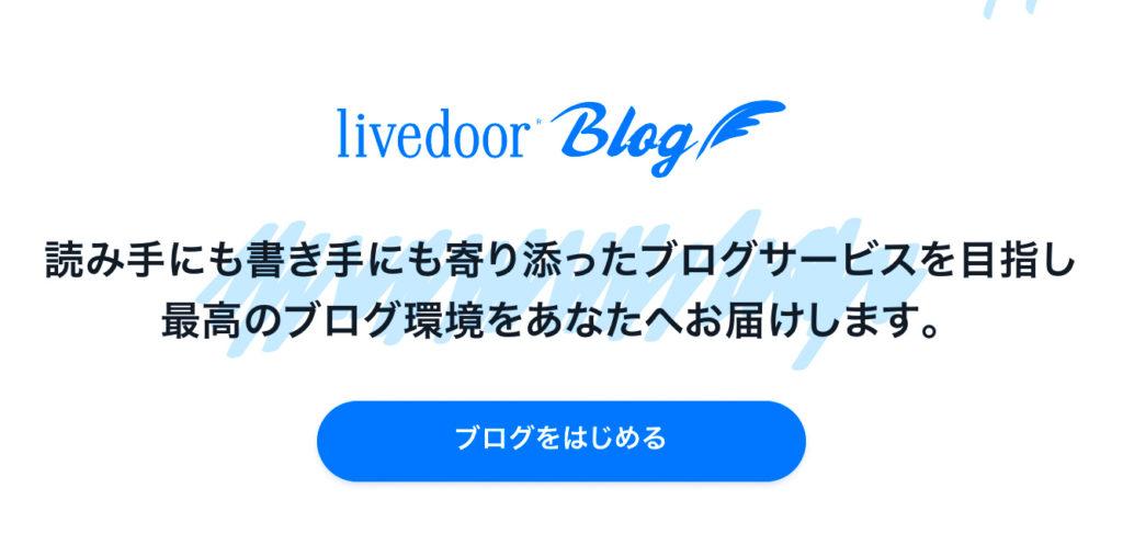 ライブドアブログ