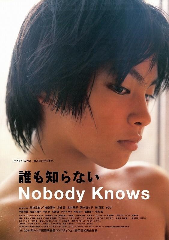 映画『誰も知らない』